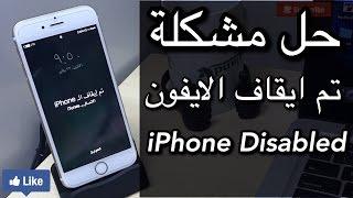 حل مشكلة تم ايقاف الايفون iPhone Disabled وطريقة فتح الايفون بعد نسيان رمز قفل الشاشة (جديد 2017)