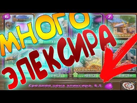 Clash Royale - ОЧЕНЬ МНОГО ЭЛЕКСИРА!