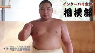 相撲部 インターハイ出場選手 紹介 躍進する希望が丘高校