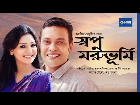 Swapno Moruvomi | স্বপ্ন মরুভুমি | Anisur Rahman Milon, Prova | Global TV Online