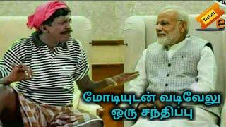 Vadivelu with Modi   மோடியுடன் வடிவேலு ஒரு சந்திப்பு  