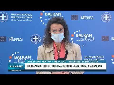 2ο Βαλκανικό φόρουμ | 25/09/2020 | ΕΡΤ