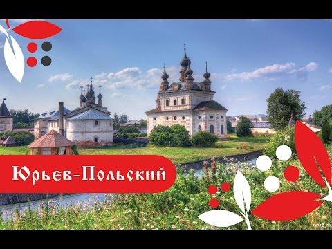 Юрьев Польский. Владимирская область