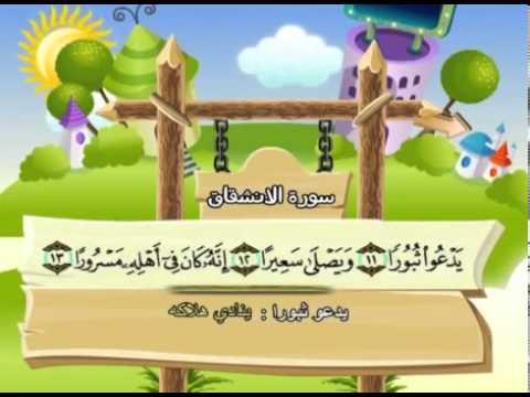 المصحف المعلم - جزء عم - المنشاوي - Al-Mushaf Al-Mualem - Juz Amma - Al-Minshawi