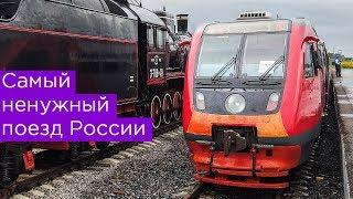 Самый ненужный поезд России