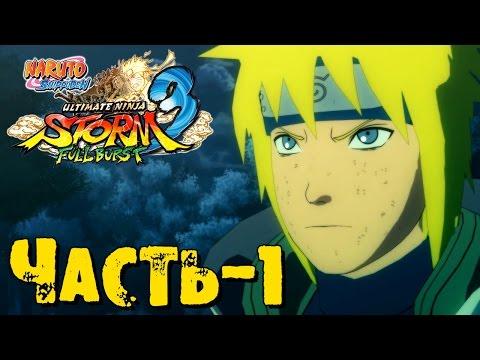 Прохождение Naruto Shippuden: Ultimate Ninja Storm 3 Full Burst - Часть 1 ᴴᴰ 1080p