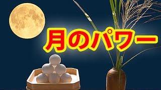 2018中秋の名月9月24日。月の神秘的なパワー!スピリチュアル