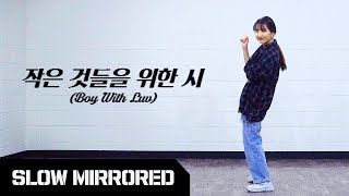 [TUTORIAL] BTS 방탄소년단