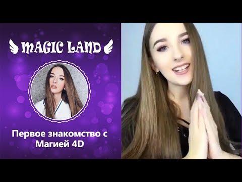 По-английски черная магия