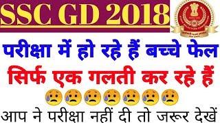 SSCGD परीक्षा में बस एक गलती न करें   SSC GD 2018 EXAM NEWS   SSCGD 2018 CUTOFF STATE WISE