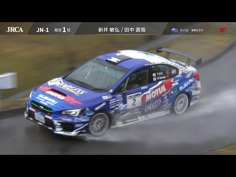 2021年 JAF 全日本ラリー選手権 新城ラリー 4分にまとまったハイライト動画