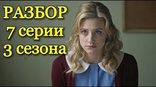 ОБЗОР 7 серии 3 сезона РИВЕРДЕЙЛА | СПОЙЛЕРЫ