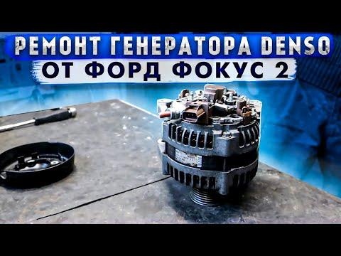 Ремонт генератора Denso от Форд Фокус2.