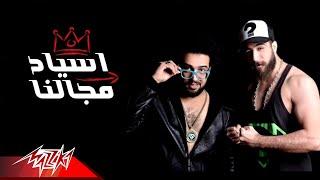 اغاني حصرية El Merazeyah Band - Asyad Magalna ( Lyrics Video ) | 2019 | فريق المرازية - اسياد مجالنا تحميل MP3