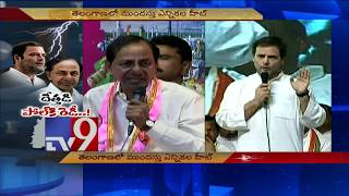 Congress Vs TRS over early polls - TV9
