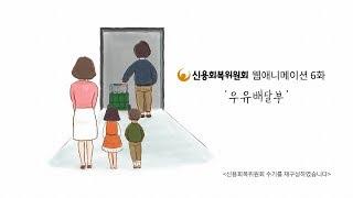 [신용회복 수기] 6화 '우유 배달부