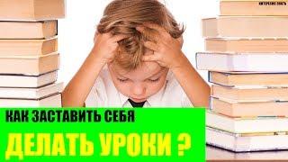 Как заставить себя делать уроки?