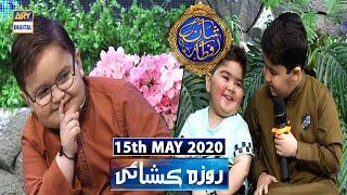 Shan-e-Iftar | Kids Segment - Roza Kushai | Ahmed Shah | 15th May 2020