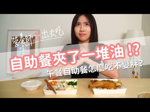 """營養師品瑄教你怎麼吃""""自助餐便當""""!吃得營養又健康"""
