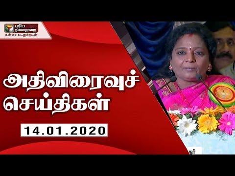 அதிவிரைவு செய்திகள்: 14/01/2020 | Speed News | Tamil News | Today News | Watch Tamil News