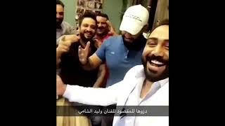 وليد الشامي دزوها للمقصود