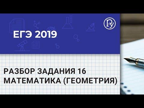 ЕГЭ 2019 Математика, профильный уровень по геометрии: разбор демоверсии задачи 16