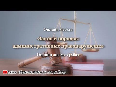 Онлайн-беседа «Закон и порядок: Административные правонарушения»