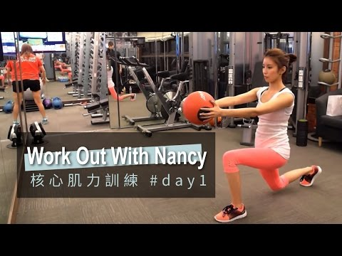 Work Out with Nancy–核心肌力訓練