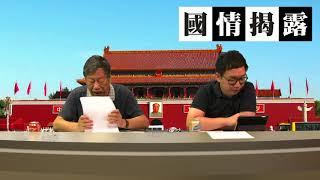 律政司司長選擇性覆核刑期,董建華破壞香港法治基礎〈國情揭露〉2017-08-25 b