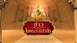 ข่าวในพระราชสำนัก วันพุธที่ 12 กุมภาพันธ์ พ.ศ.2563