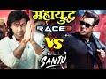 BIG CLASH 7 : Race 3 Vs Sanju - Salman Khan | Remo D'Souza  | Ranbir Kapoor | Rajkumar Hirani