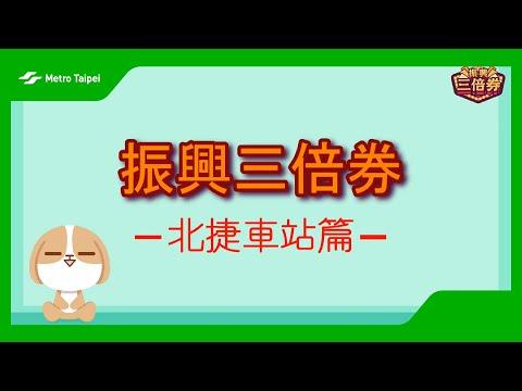 北捷車站 振興三倍消費券懶人包