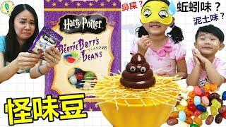 桌面遊戲 拆麵條玩具(屎到碗裡來)雷根糖/怪味豆懲罰!整蛊聚会遊戲 玩具開箱 Bean Boozled ~