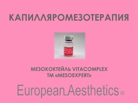 Капилляромезотерапия: протокол проведения с мезококтейлем VITACOMPLEX от ТМ MesoExpert