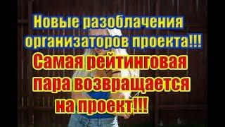 Дом 2 Новости 31 Декабря 2018 (31.12.2018) Раньше Эфира