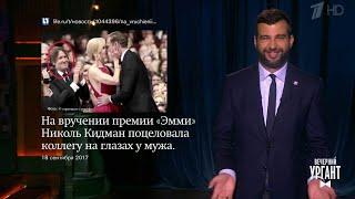 Вечерний Ургант. Новости отИвана. (18.09.2017)