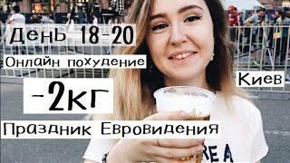 Онлайн похудение. День 18-20. ЕВРОВИДЕНИЕ. КИЕВ. -2кг.