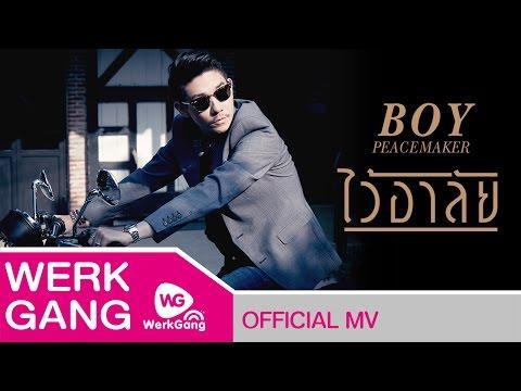 BOY Peacemaker - Wai ar lay