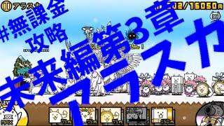 にゃんこ 大 戦争 未来 編