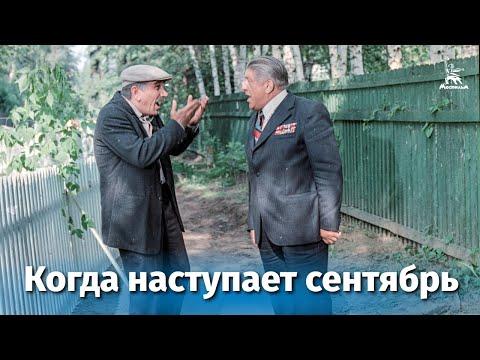 Когда наступает сентябрь... (комедия, реж. Эдмонд Кеосаян, 1975 г.)