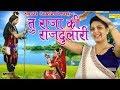 तु राजा की राजदुलारी  || Sapna, Masoom Sharma || 2018 का सबसे हिट भोला बाबा Song