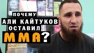 Али Кайтуков (друг Хабиба Нурмагомедова) почему я оставил ММА?
