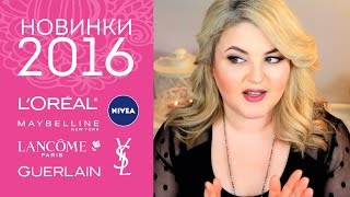 НОВИНКИ бюджетной косметики и ЛЮКС 2016: Nivea, L'Oreal, Maybelline, Lancome, YSL, Guerlain