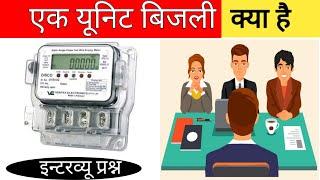 what is electricity unit | what is kwh | what is unit | definition of unit | ek unit bijli keya hai