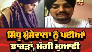 Sidhu Moosewala Apologized For Using 'Mayi Bhago' Name in His Song