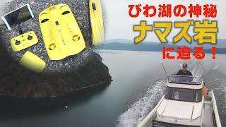 水中ドローンで幻の「ナマズ岩」探索!【水中ドローンびわ湖の中の旅】