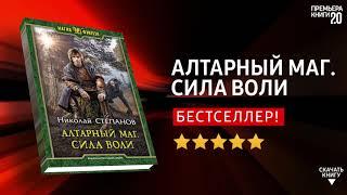 ЧТО ПОЧИТАТЬ? ???? Алтарный маг. Сила воли. Николай Степанов. Книга онлайн, скачать.