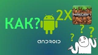 КАК установить два майнкрафта на один андроид