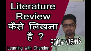 Writing a Literature Review? | Literature Review writing tips - Learning with Chandan
