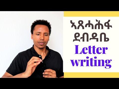 43 ክፋል   Letter writing    ኣጸሓሕፋ ደብዳቤ ብ እንግሊዝኛ